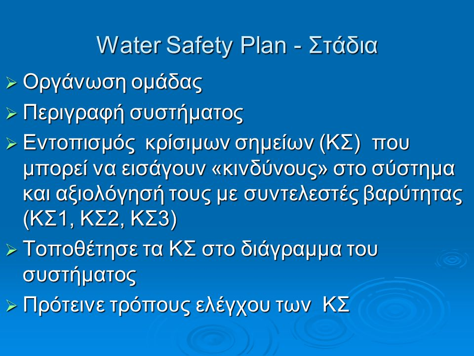 Water Safety Plan - Στάδια