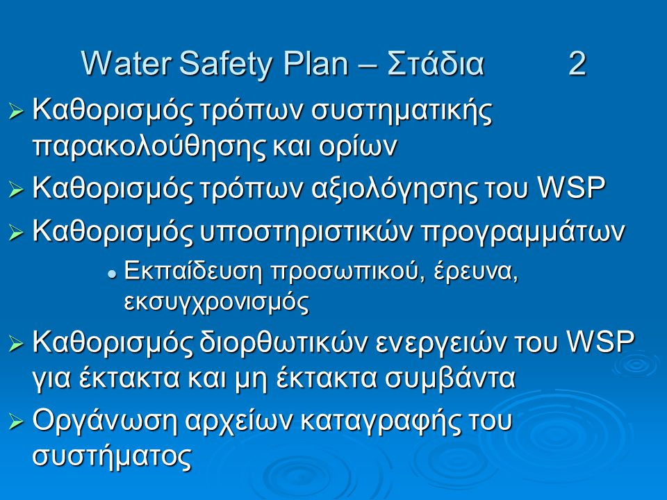Water Safety Plan – Στάδια 2