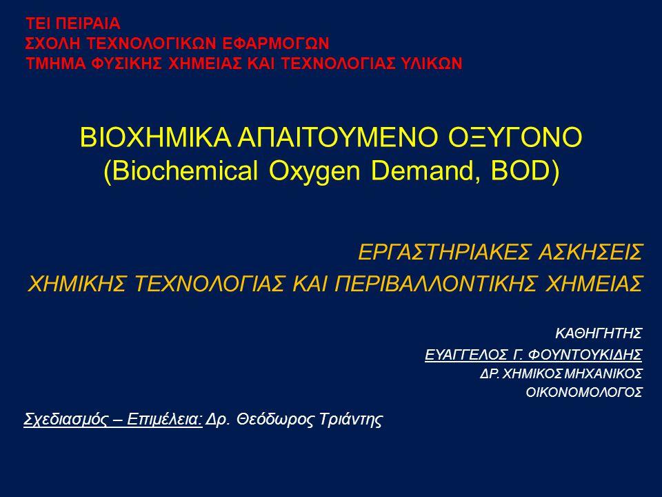 ΒΙΟΧΗΜΙΚΑ ΑΠΑΙΤΟΥΜΕΝΟ ΟΞΥΓΟΝΟ (Biochemical Oxygen Demand, BOD)