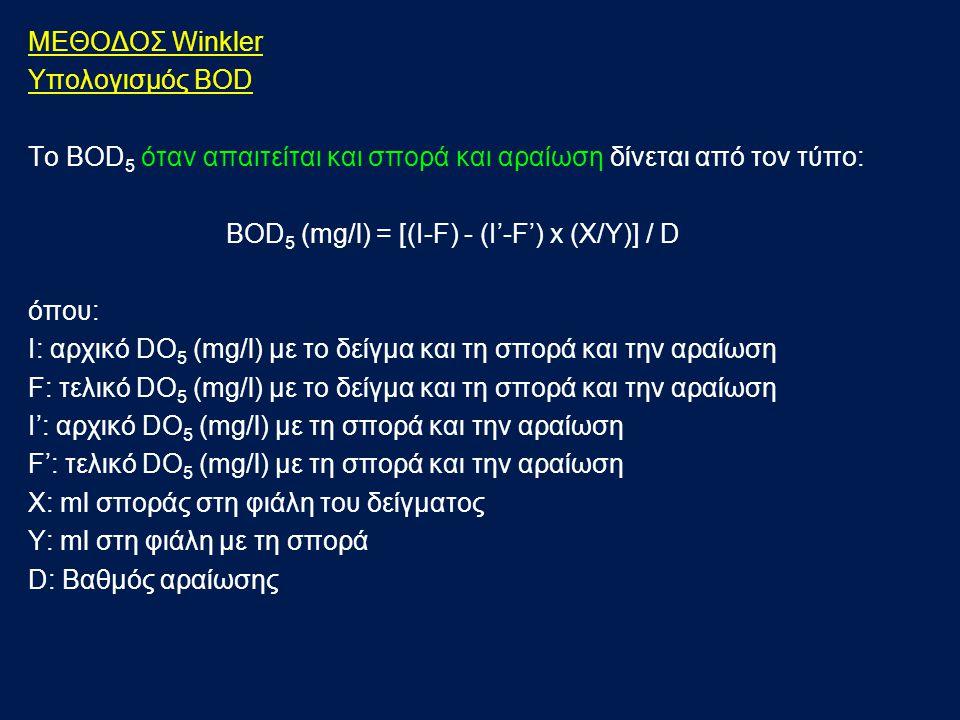 ΜΕΘΟΔΟΣ Winkler Υπολογισμός BOD. Το BOD5 όταν απαιτείται και σπορά και αραίωση δίνεται από τον τύπο: