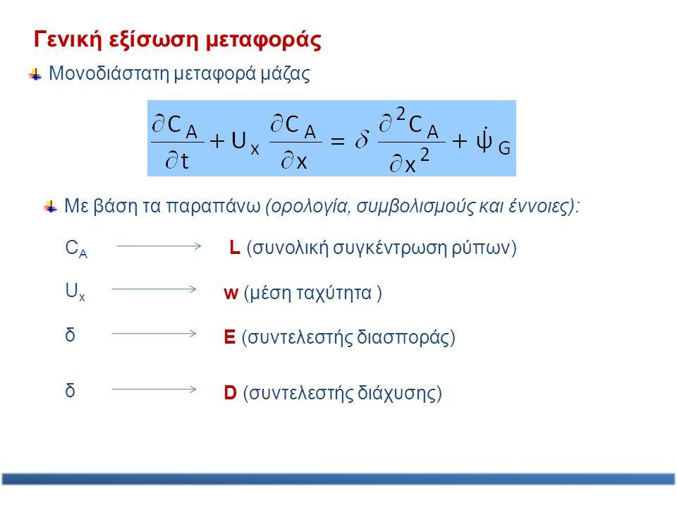 Γενική εξίσωση μεταφοράς