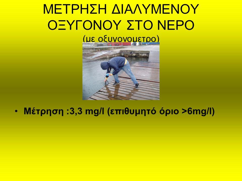 ΜΕΤΡΗΣΗ ΔΙΑΛΥΜΕΝΟΥ ΟΞΥΓΟΝΟΥ ΣΤΟ ΝΕΡΟ (με οξυγονομετρο)