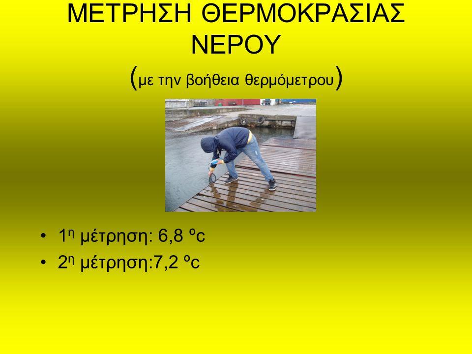 ΜΕΤΡΗΣΗ ΘΕΡΜΟΚΡΑΣΙΑΣ ΝΕΡΟΥ (με την βοήθεια θερμόμετρου)