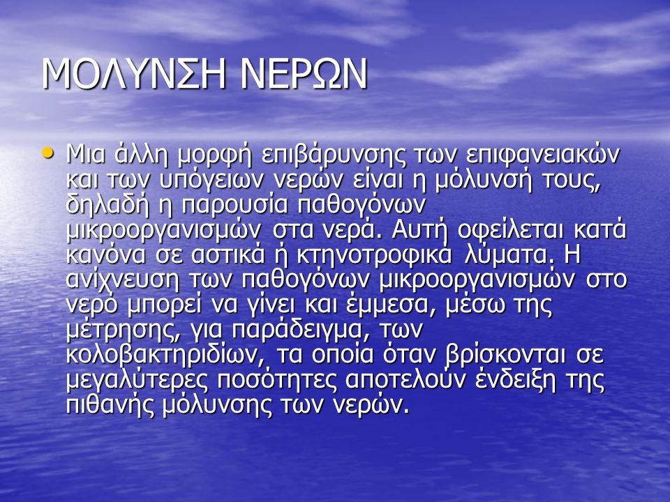 ΜΟΛΥΝΣΗ ΝΕΡΩΝ