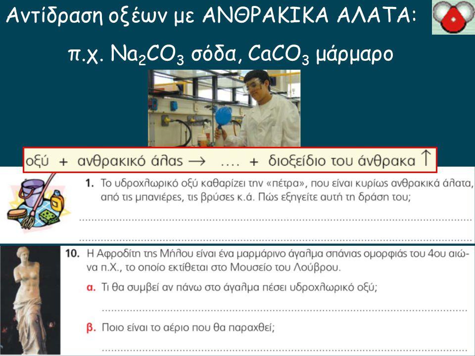 π.χ. Νa2CO3 σόδα, CaCO3 μάρμαρο