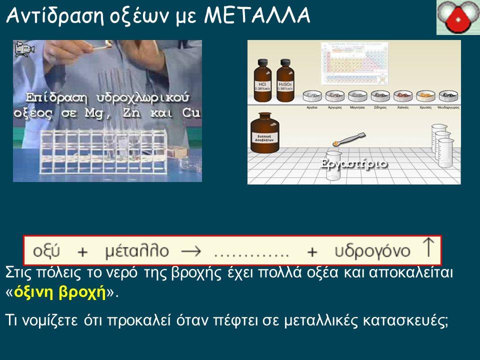 Αντίδραση οξέων με ΜΕΤΑΛΛΑ