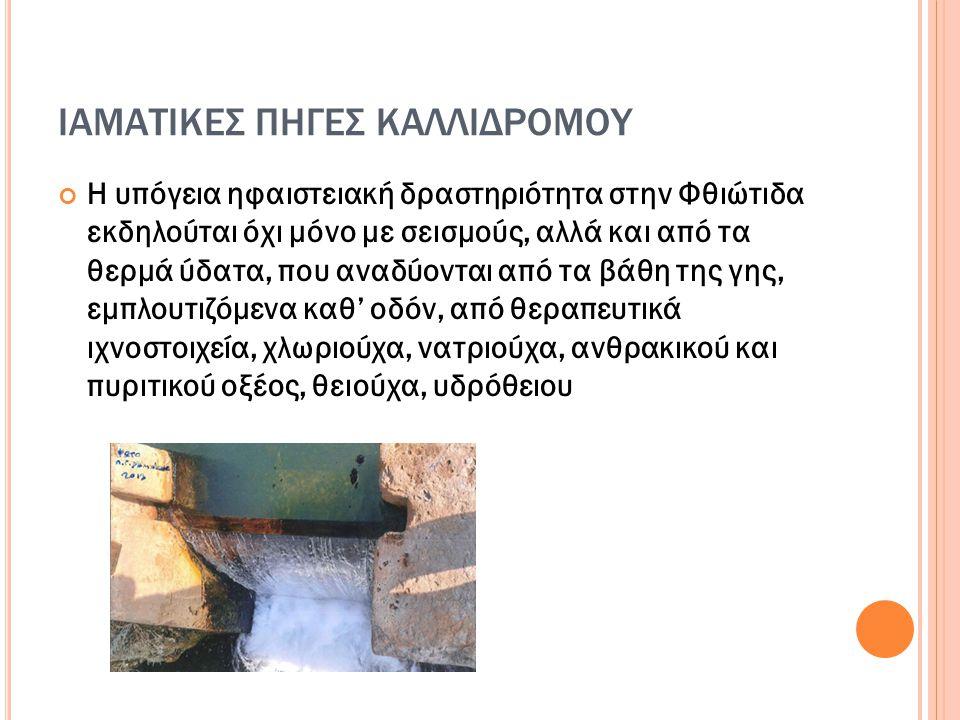 ΙΑΜΑΤΙΚΕΣ ΠΗΓΕΣ ΚΑΛΛΙΔΡΟΜΟΥ