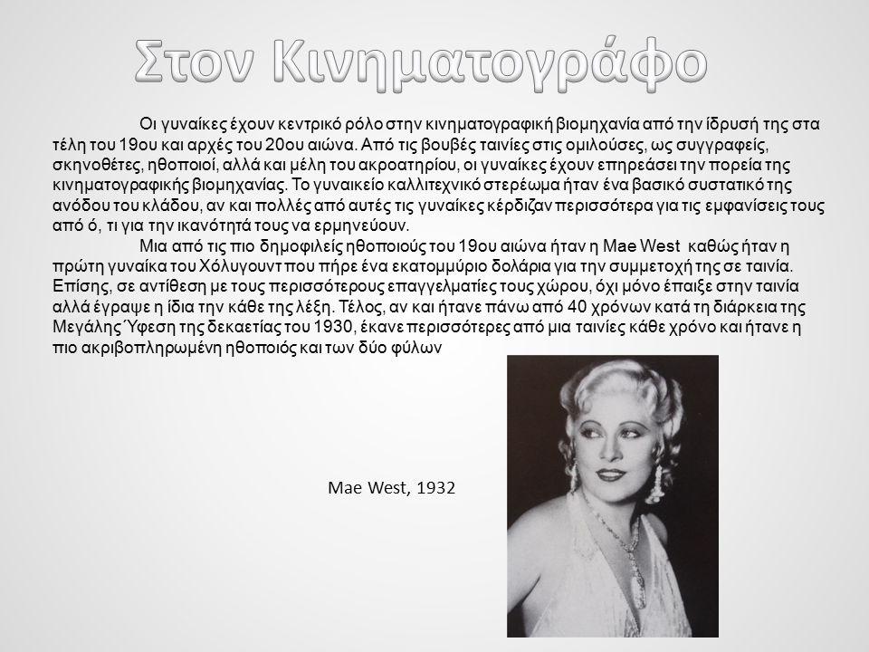 Στον Κινηματογράφο Mae West, 1932