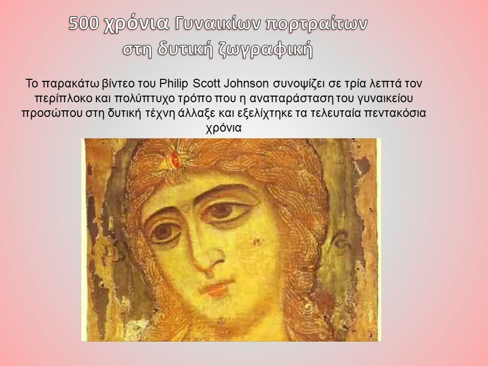 500 χρόνια Γυναικίων πορτραίτων στη δυτική ζωγραφική