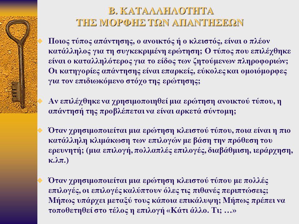 Β. ΚΑΤΑΛΛΗΛΟΤΗΤΑ ΤΗΣ ΜΟΡΦΗΣ ΤΩΝ ΑΠΑΝΤΗΣΕΩΝ