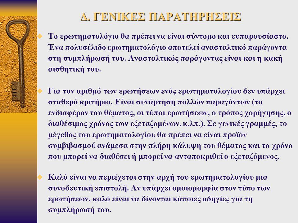 Δ. ΓΕΝΙΚΕΣ ΠΑΡΑΤΗΡΗΣΕΙΣ