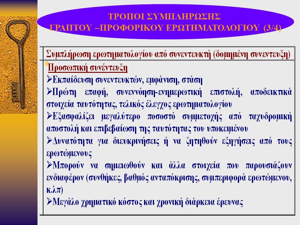 ΓΡΑΠΤΟΥ –ΠΡΟΦΟΡΙΚΟΥ ΕΡΩΤΗΜΑΤΟΛΟΓΙΟΥ (3/4)