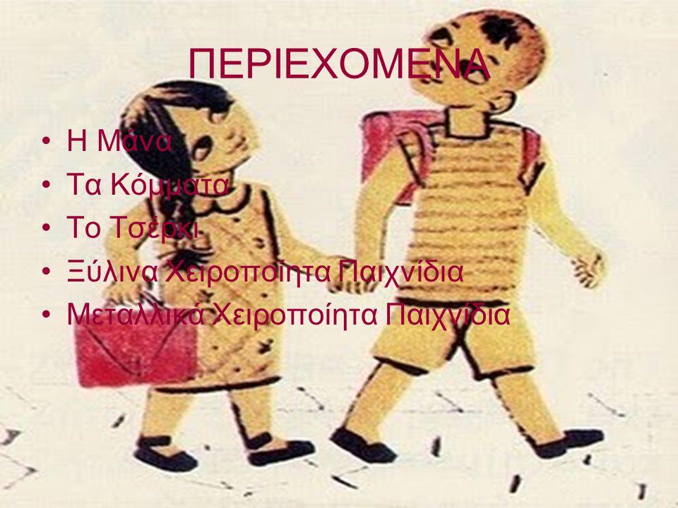 ΠΕΡΙΕΧΟΜΕΝΑ Η Μάνα Τα Κόμματα Το Τσέρκι Ξύλινα Χειροποίητα Παιχνίδια