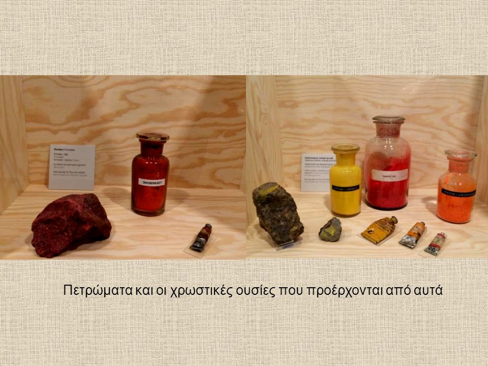 Πετρώματα και οι χρωστικές ουσίες που προέρχονται από αυτά