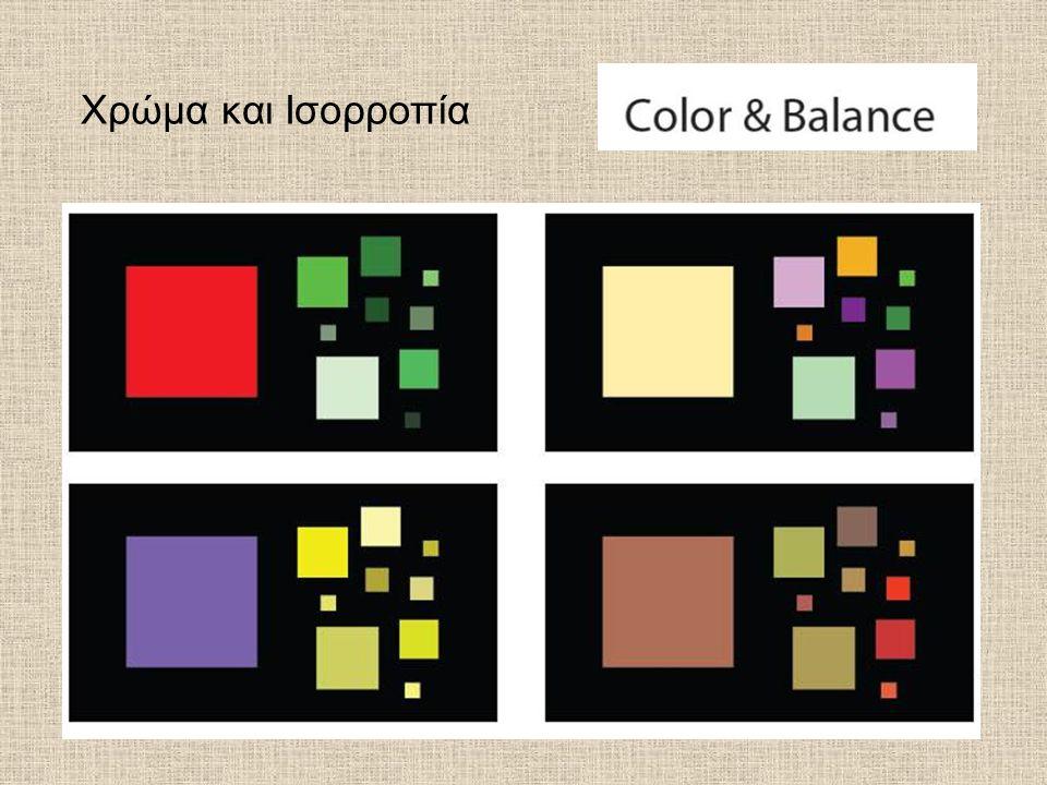 Χρώμα και Ισορροπία