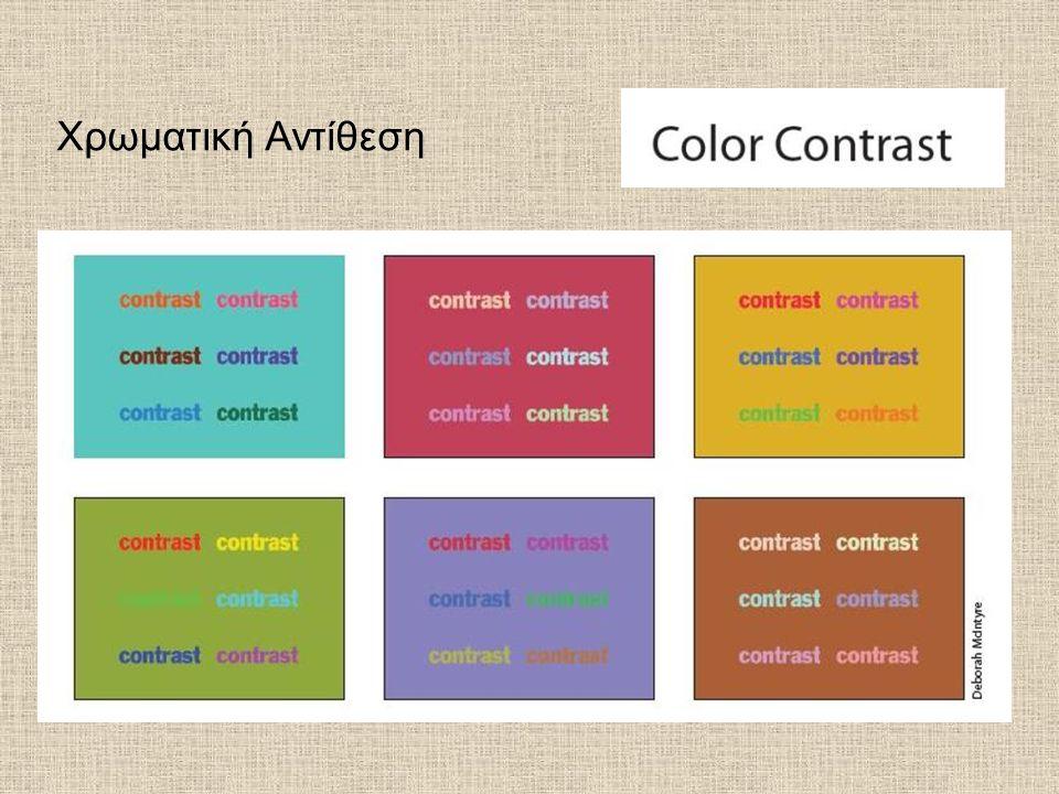 Χρωματική Αντίθεση