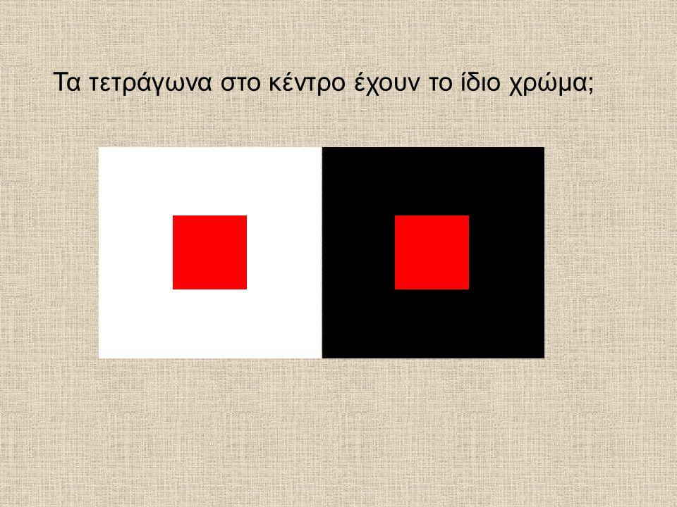 Τα τετράγωνα στο κέντρο έχουν το ίδιο χρώμα;