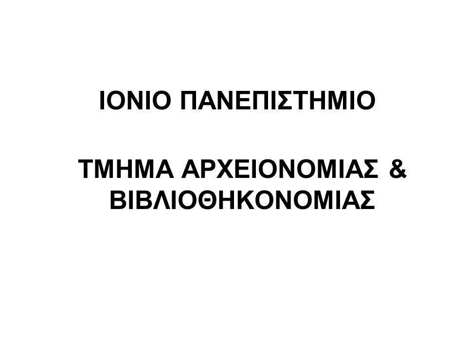 ΤΜΗΜΑ ΑΡΧΕΙΟΝΟΜΙΑΣ & ΒΙΒΛΙΟΘΗΚΟΝΟΜΙΑΣ