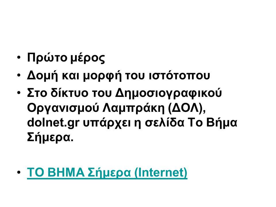 Πρώτο μέρος Δομή και μορφή του ιστότοπου. Στο δίκτυο του Δημοσιογραφικού Οργανισμού Λαμπράκη (ΔΟΛ), dolnet.gr υπάρχει η σελίδα Το Βήμα Σήμερα.