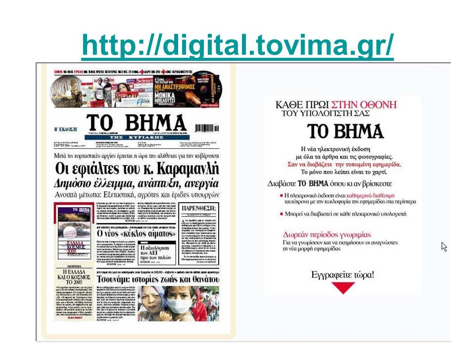 http://digital.tovima.gr/