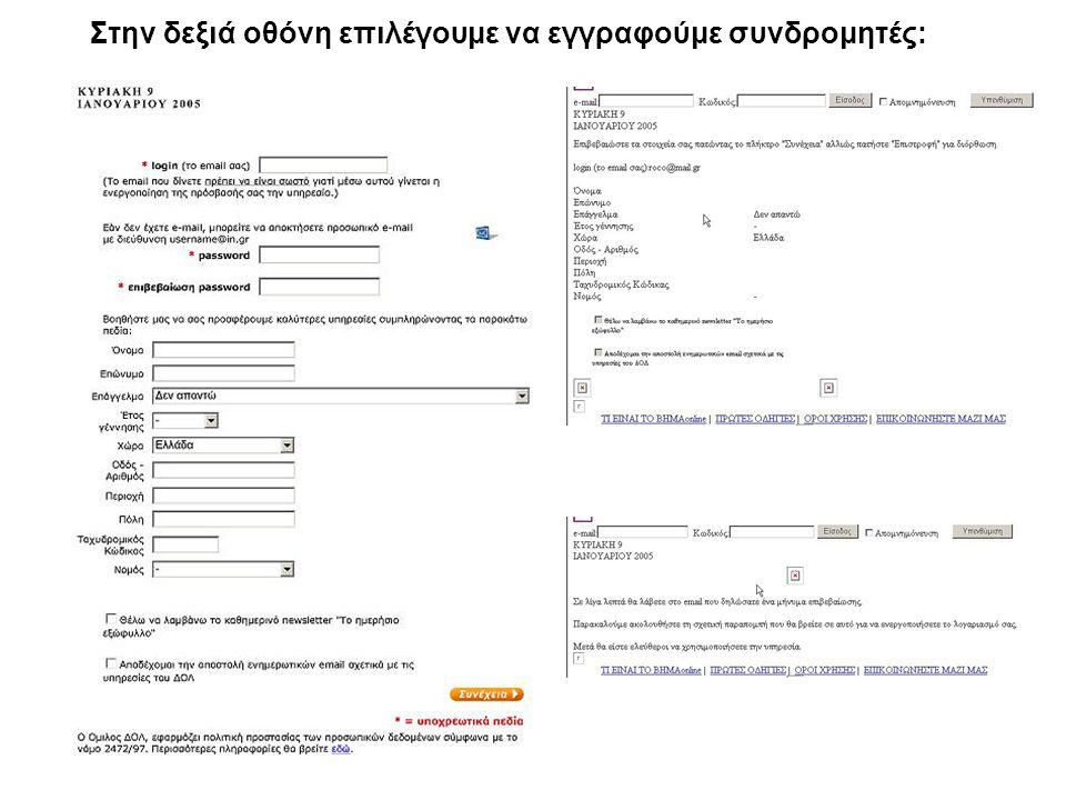 Στην δεξιά οθόνη επιλέγουμε να εγγραφούμε συνδρομητές: