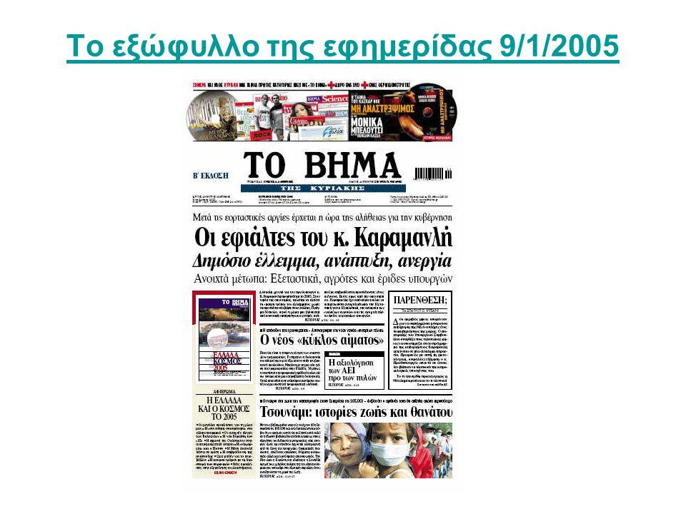 Το εξώφυλλο της εφημερίδας 9/1/2005