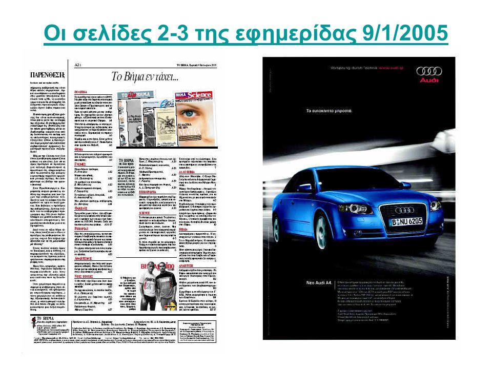 Οι σελίδες 2-3 της εφημερίδας 9/1/2005