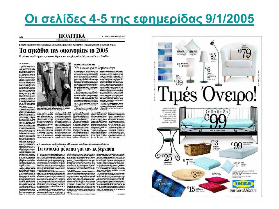 Οι σελίδες 4-5 της εφημερίδας 9/1/2005