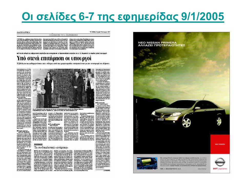 Οι σελίδες 6-7 της εφημερίδας 9/1/2005