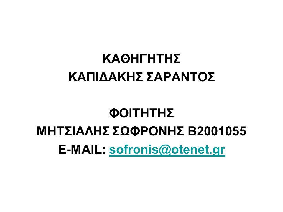 E-MAIL: sofronis@otenet.gr