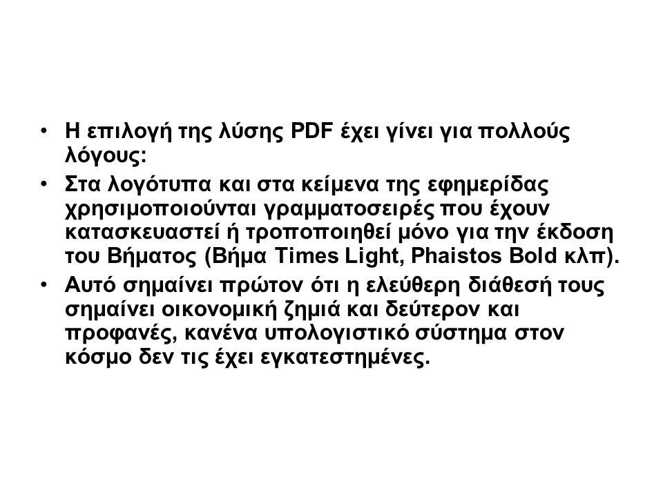 Η επιλογή της λύσης PDF έχει γίνει για πολλούς λόγους: