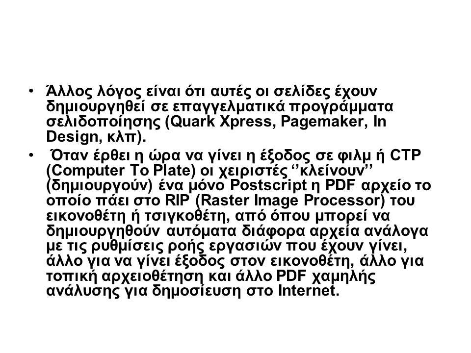 Άλλος λόγος είναι ότι αυτές οι σελίδες έχουν δημιουργηθεί σε επαγγελματικά προγράμματα σελιδοποίησης (Quark Xpress, Pagemaker, In Design, κλπ).