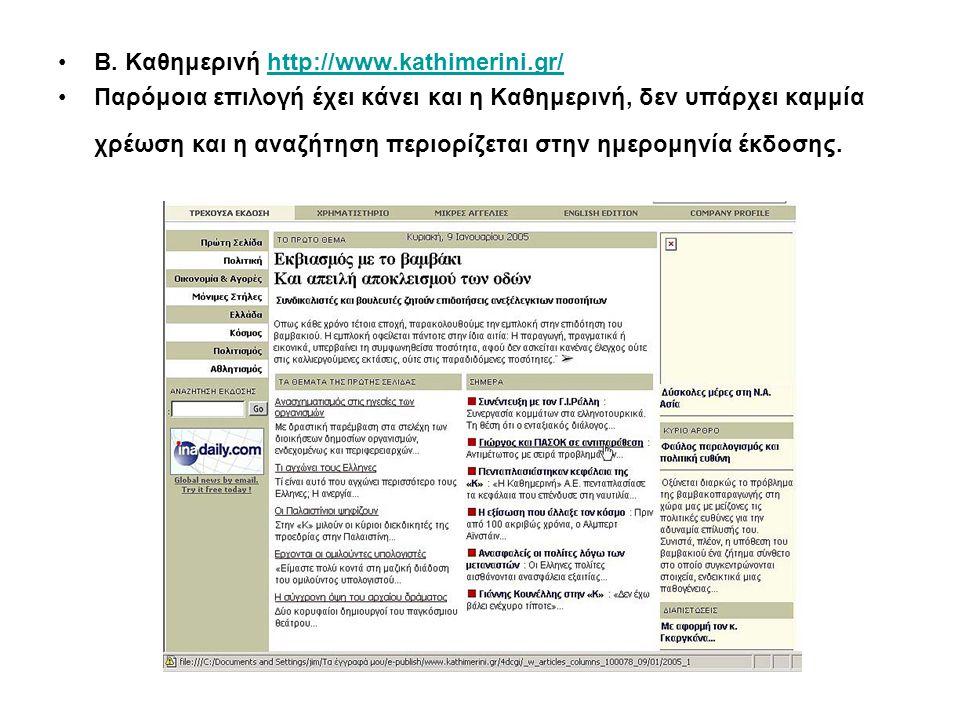 Β. Καθημερινή http://www.kathimerini.gr/