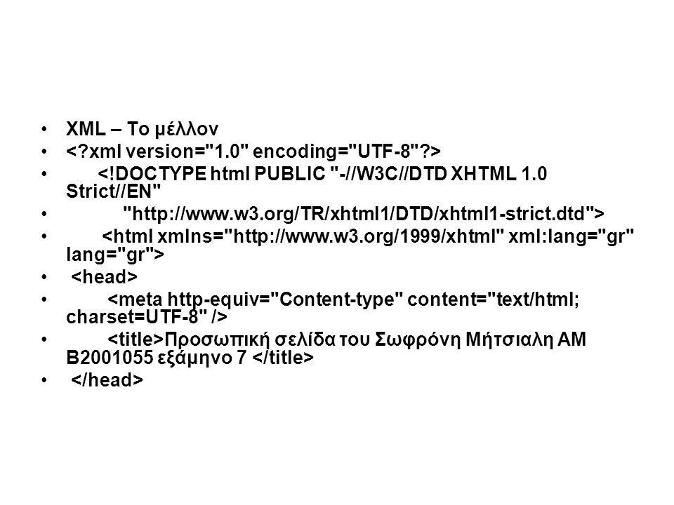 ΧΜL – Το μέλλον < xml version= 1.0 encoding= UTF-8 > <!DOCTYPE html PUBLIC -//W3C//DTD XHTML 1.0 Strict//EN