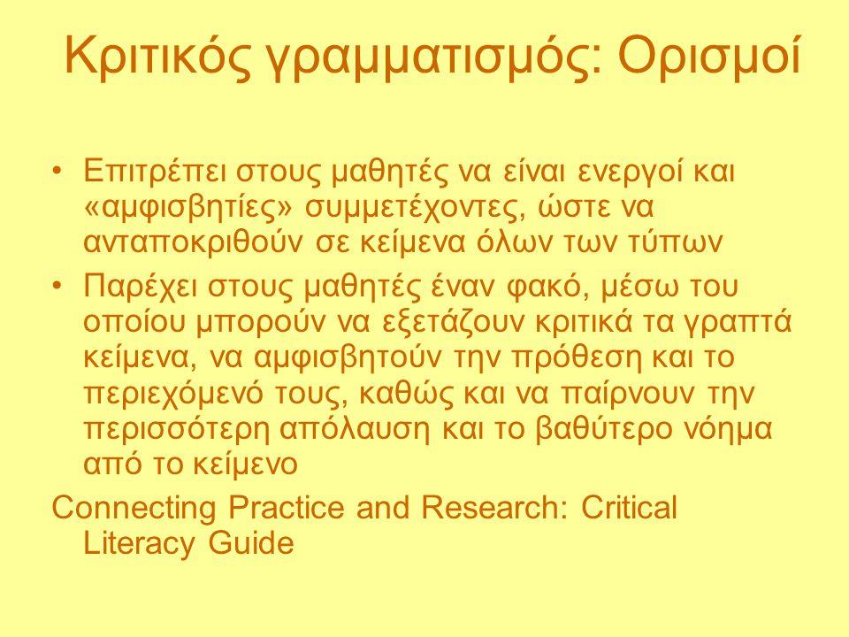 Κριτικός γραμματισμός: Ορισμοί