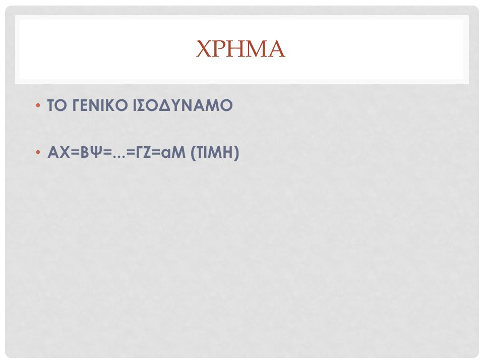 ΧΡΗΜΑ ΤΟ ΓΕΝΙΚΟ ΙΣΟΔΥΝΑΜΟ ΑΧ=ΒΨ=...=ΓΖ=αΜ (ΤΙΜΗ)