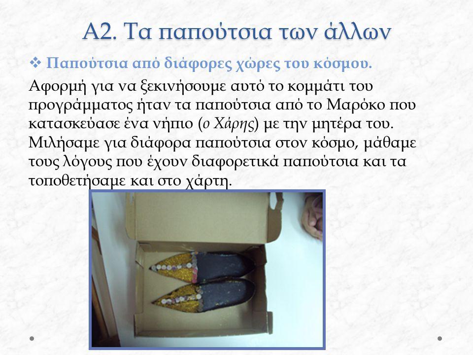 Α2. Τα παπούτσια των άλλων