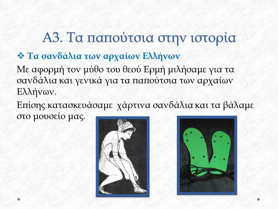 Α3. Τα παπούτσια στην ιστορία