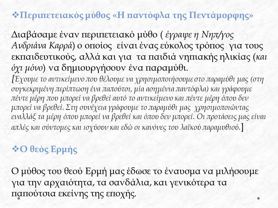 Περιπετειακός μύθος «Η παντόφλα της Πεντάμορφης»