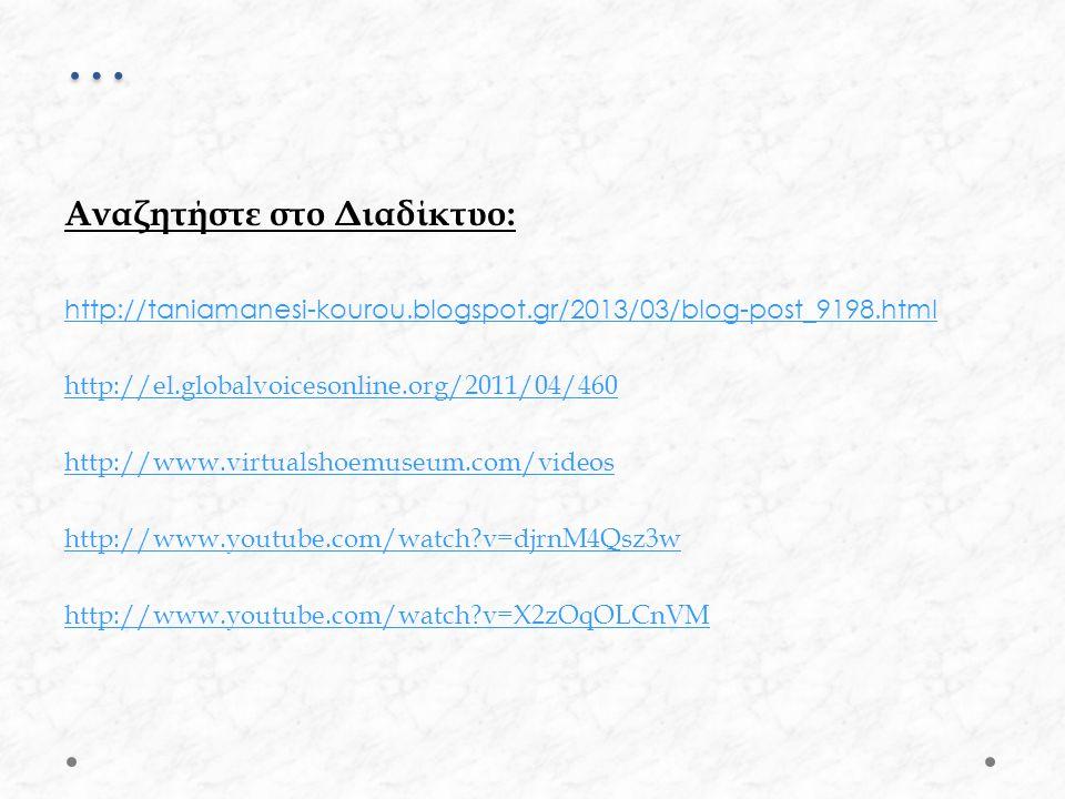 … Αναζητήστε στο Διαδίκτυο: