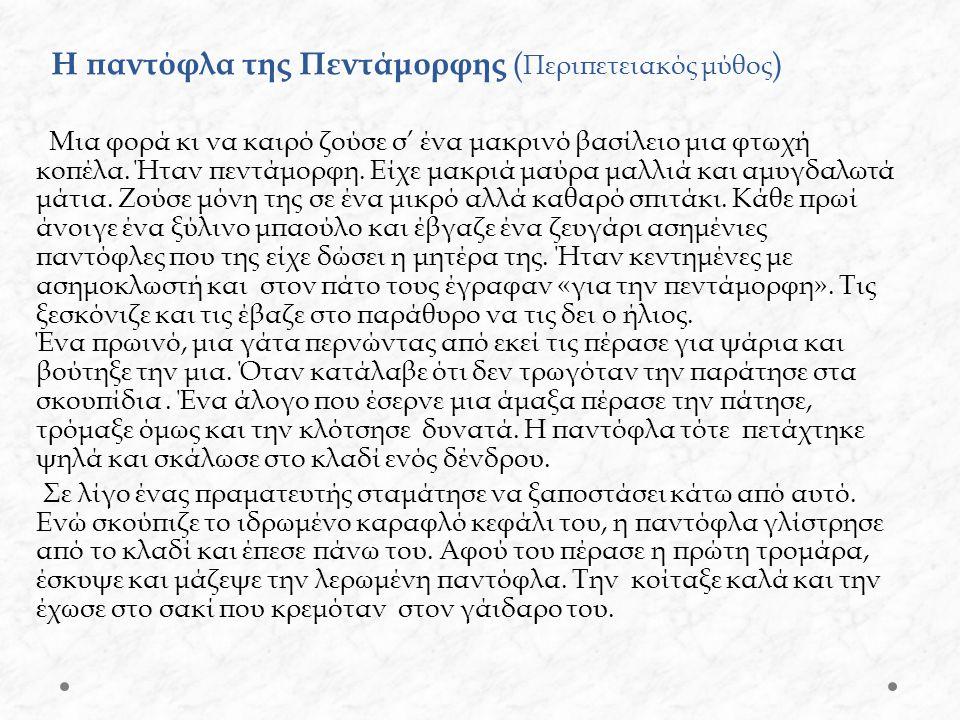 Η παντόφλα της Πεντάμορφης (Περιπετειακός μύθος)