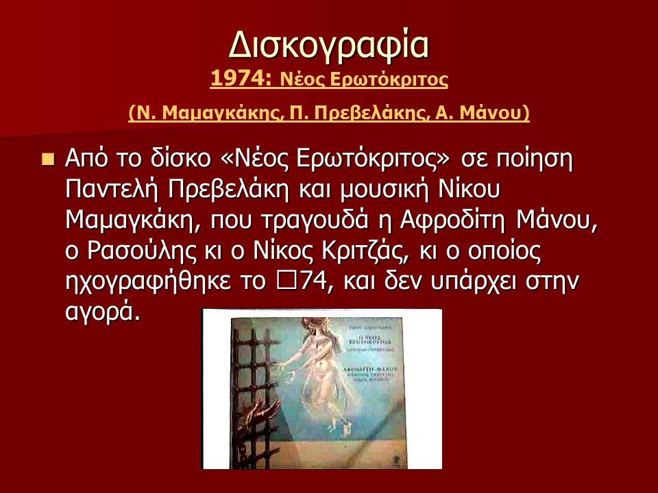 (Ν. Μαμαγκάκης, Π. Πρεβελάκης, Α. Μάνου)