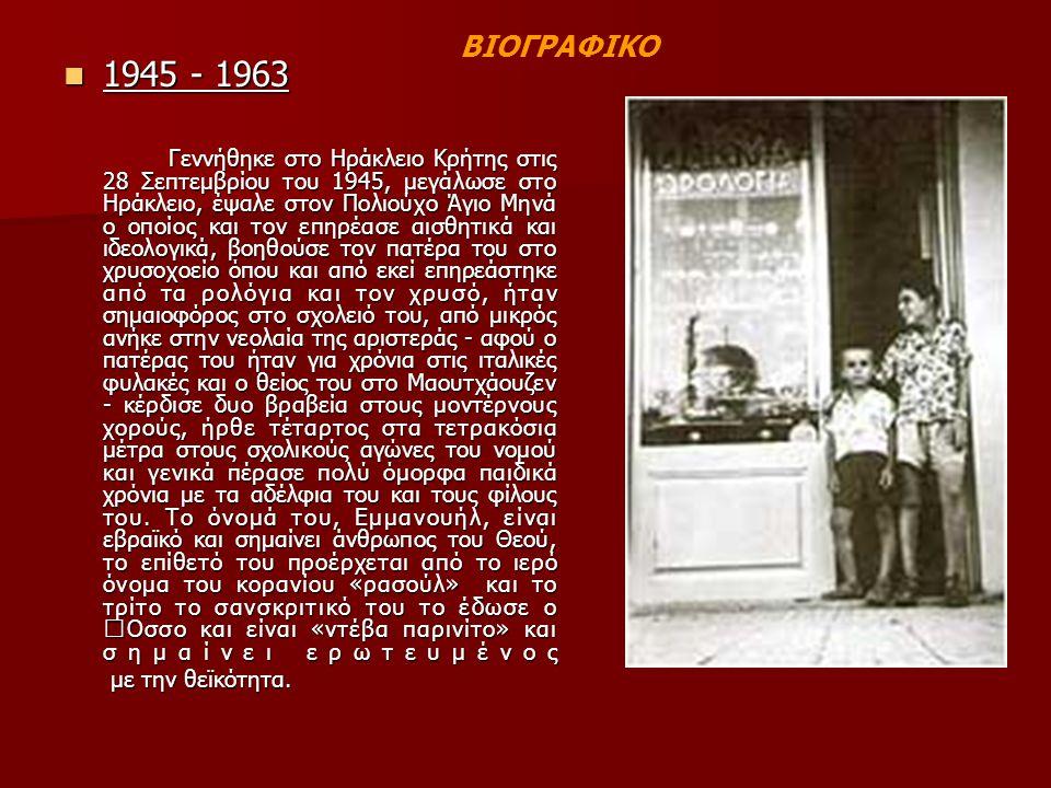 1945 - 1963 ΒΙΟΓΡΑΦΙΚΟ με την θεϊκότητα.
