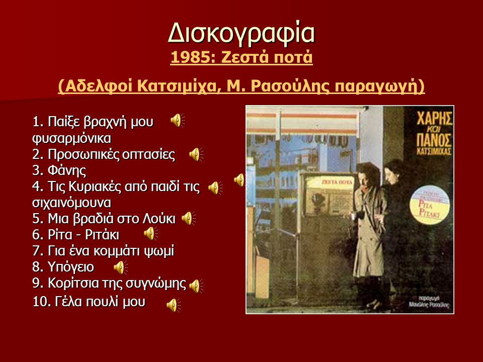 (Αδελφοί Κατσιμίχα, Μ. Ρασούλης παραγωγή)