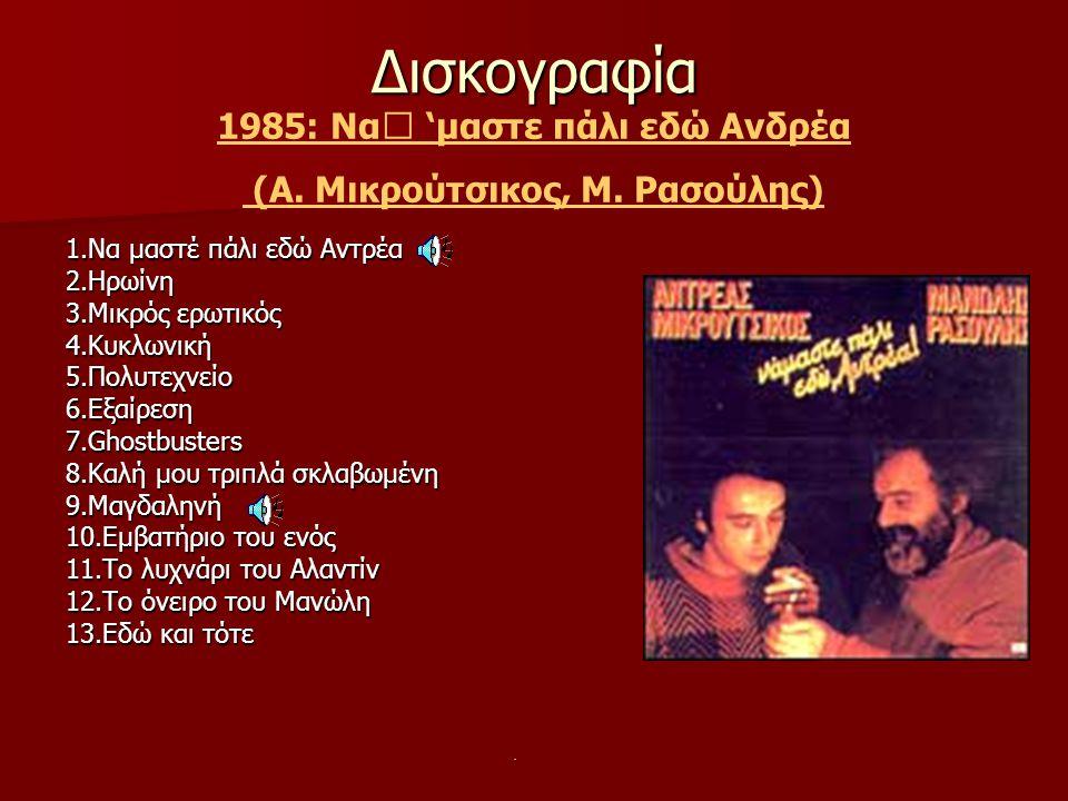 1985: Να' 'μαστε πάλι εδώ Ανδρέα
