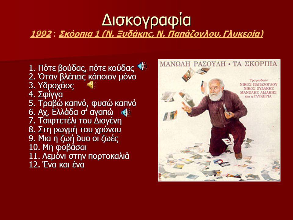 1992 : Σκόρπια 1 (Ν. Ξυδάκης, Ν. Παπάζογλου, Γλυκερία)