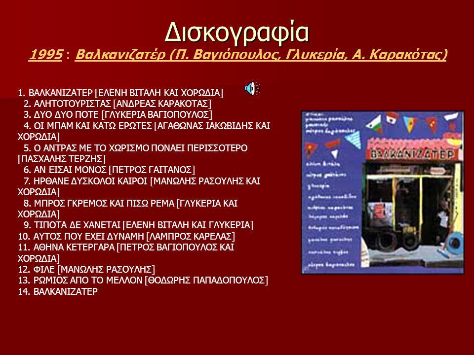1995 : Βαλκανιζατέρ (Π. Βαγιόπουλος, Γλυκερία, Α. Καρακότας)