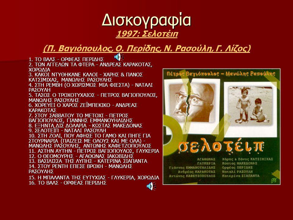 (Π. Βαγιόπουλος, Ο. Περίδης, Ν. Ρασούλη, Γ. Λίζος)