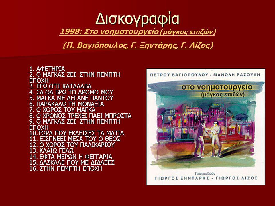 (Π. Βαγιόπουλος, Γ. Ξηντάρης, Γ. Λίζος)