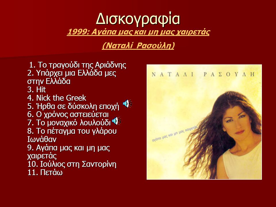1999: Αγάπα μας και μη μας χαιρετάς